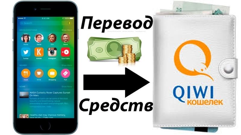 Как перевести деньги со счета телефона на счет qiwi киви 2017
