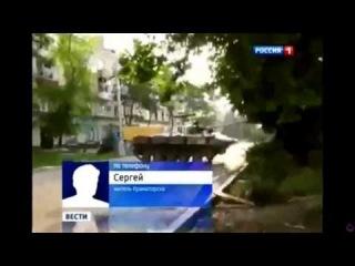 Россия 24 со слов  жителей  Краматорска    2014 07 06
