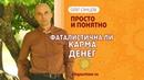 Олег Сунцов Фаталистична ли карма денег