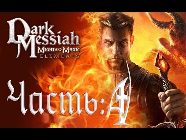 Dark Messiah Of Might And Magic Часть 4 Кровавое море