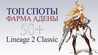 ТОП СПОТЫ ФАРМА АДЕНЫ 50+ (lineage 2 classic)