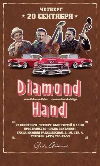 "20.09 Diamond Hand в ""Среде Обитания"""