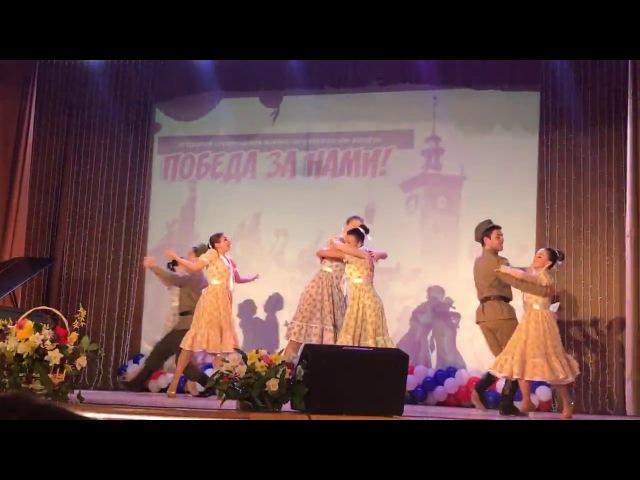 Студия бального танца Таврическая академия Катюша военный танец