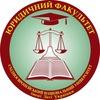 Юридичний факультет СНУ імені Лесі Українки