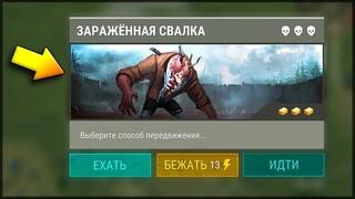 Last Day on Earth: Survival - УБИЛ КРАМПА И ВЗОРВАЛ БОЛЬШУЮ БОЧКУ