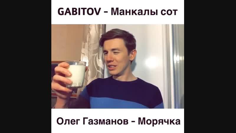 GABITOV - Манкалы сот (Олег Газманов - Морячка)