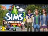 Давай играть Симс 3 Студенческая жизнь-11 Серия.Вечеринка у костра