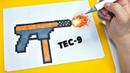 TEC-9 оружие из Блок Страйк Block Strike !РИСУНКИ ПО КЛЕТОЧКАМ ! КАК НАРИСОВАТЬ PIXEL ART