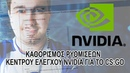 NVIDIA Control Panel Configuration for CS:GO (FPS Improvement) - GR