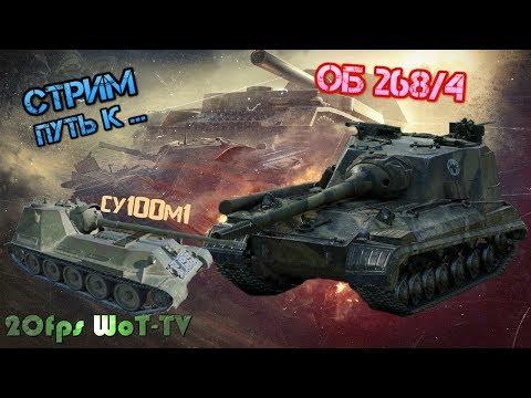СУ-100М1 wot 5 ✅ Советская ПТ САУ 7 уровня СУ 100М1 в world of tanks