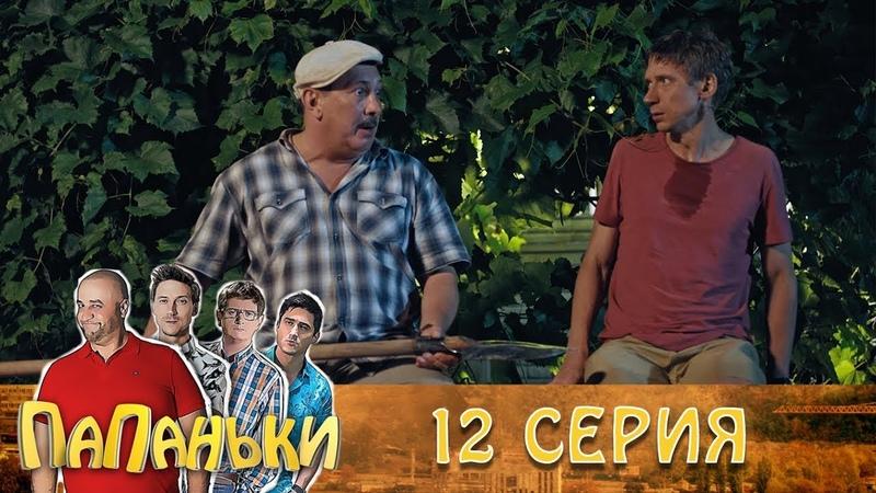 Папаньки 12 серия 1 сезон 🔥Супер сериал и семейные комедии » Freewka.com - Смотреть онлайн в хорощем качестве