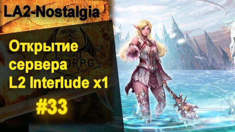 LA2-Nostalgia [Interlude x1] / ОТКРЫТИЕ было 08.06.2018 / Стрим 33