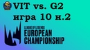 VIT vs. G2 | Week 2 LEC Summer 2019 | Чемпионат Европы LCS EU | G2 Esports Team Vitality