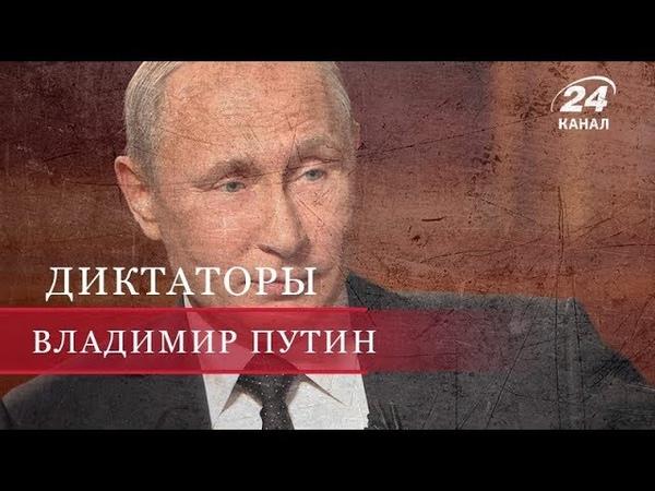 Владимир Путин (Часть 1), Диктаторы