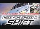 Need for Speed SHIFT PC Часть 14 3840х2160 Darkman
