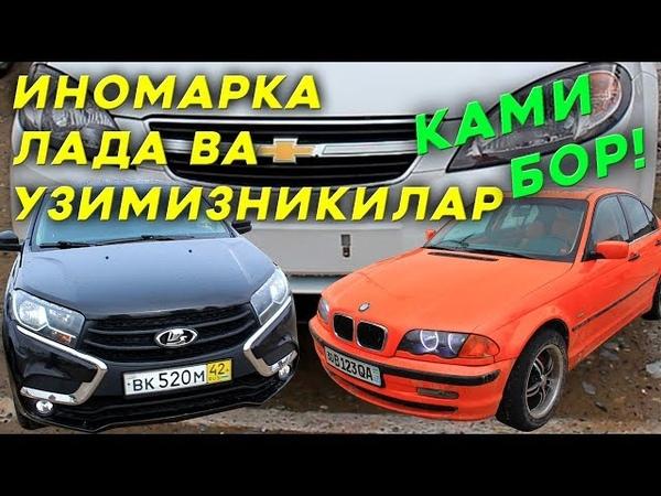 БУГУНГИ МОШИНА БОЗОР ИНОМАРКА, ЛАДА НАРХЛАРИ 20.01.2019 (3-кисм)