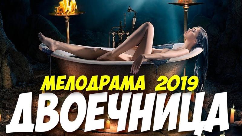 Первоклассная ПРЕМЬЕРА 2019 ** ДВОЕЧНИЦА ** Русские мелодрамы 2019 новинки HD