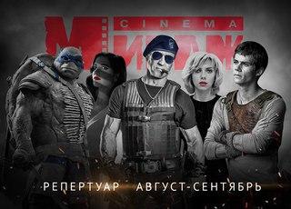 кино международный мираж