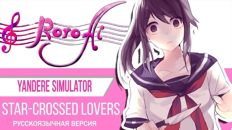 Star-Crossed Lovers [Yandere Simulator] - OST (russian cover)
