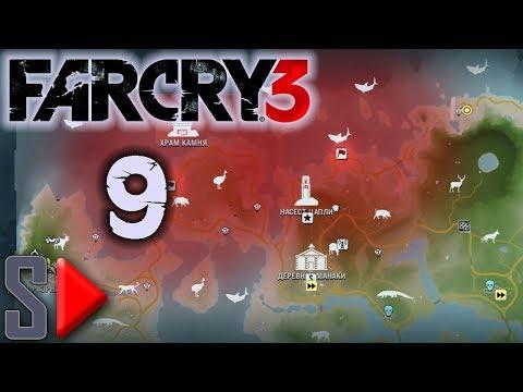 Far Cry 3 на 100% (сложность Чемпион) - [09-стрим] - Собирательство-6