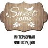 SweetHome - интерьерная фотостудия