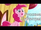 [RUS Sub SONG #3] MLP | Season #4 | Episode #12 -
