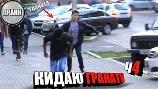 РАНЕНЫЙ БАНДИТ ПРОСИТ ДОБИТЬ ЕГО / ПРАНК