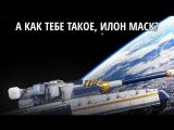 Космический танк Т 80