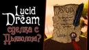 Lucid Dream - Прохождение игры 2 Сделка с Дьяволом