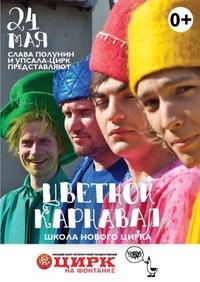 Упсала-Цирк и Слава Полунин: Цветной Карнавал