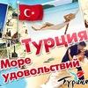 Турция для друзей - Turkey for friends