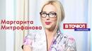 Маргарита Митрофанова на ток-шоу В точку Персона!