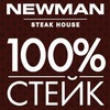 Newman Steak-House