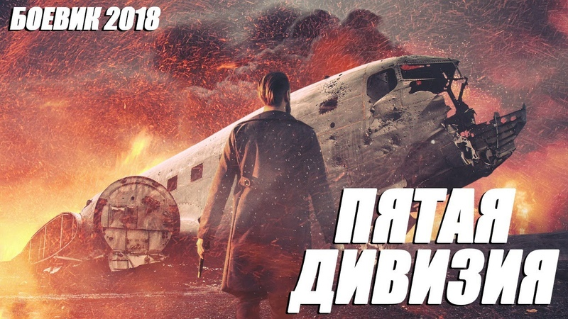 Боевик унизил фрицов! ** ПЯТАЯ ДИВИЗИЯ ** Русские боевики 2018 новинки HD 1080P