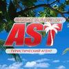 АСТ- Путешествия по всему миру / ast-tours.ru