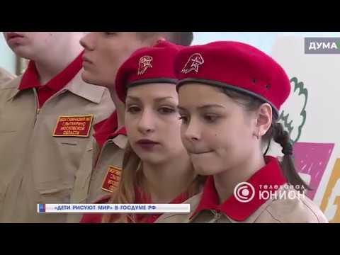 Дети рисуют мир в Госдуме РФ 16 10 2018 Панорама