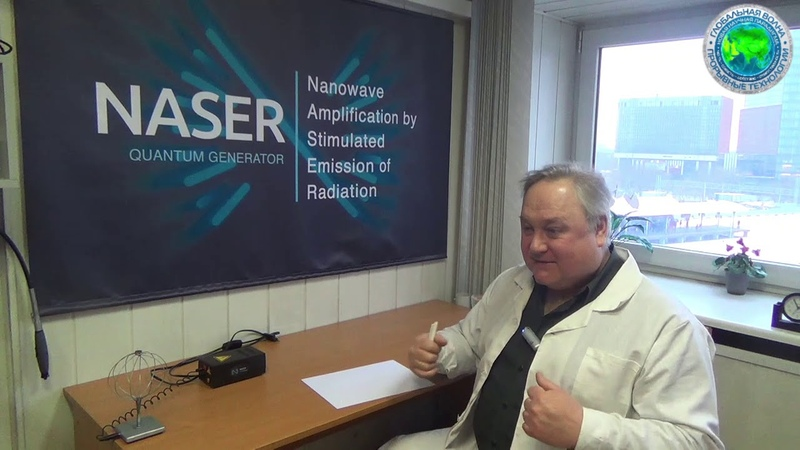 NASER Квантовый генератор ионизирующее излучение то чего не может быть Глобальная волна