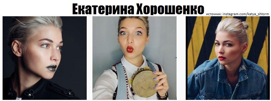 Екатерина Хорошенко Шаманка из шоу Пацанки 2 сезон Пятница фото, видео, инстаграм