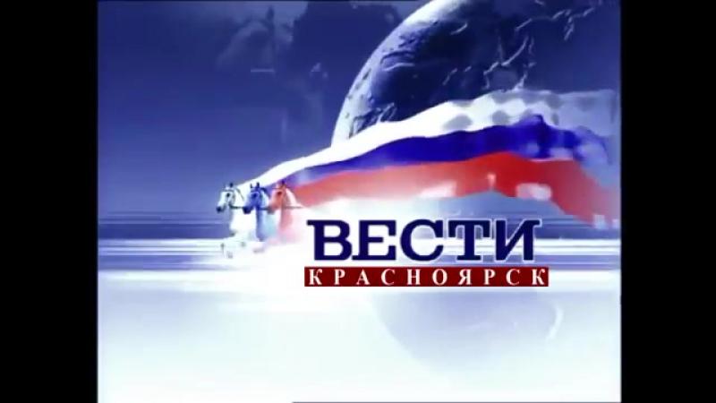 Заставка программы Вести-Красноярск (ГТРК ЦР (г. Красноярск), 12.08.2002-2003) Реконструкция
