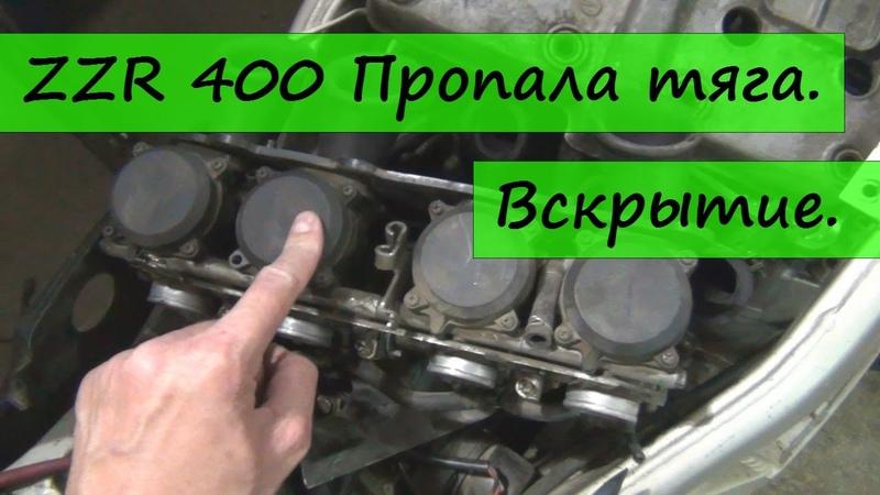 Zzr 400 Пропала тяга Вскрытие