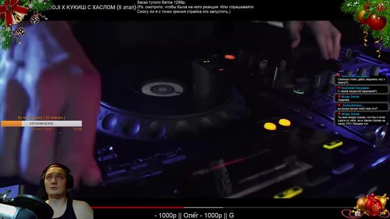 [BeatofYourGametv] Реакция 140 BPM CUP EMODJI X КУКИШ С ХАСЛОМ (II этап)