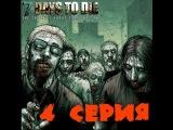 7 Days to Die - Игра с Флинти и смертельный полет - 4 часть ( исправленна )