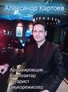 Александр Картоев фото #9