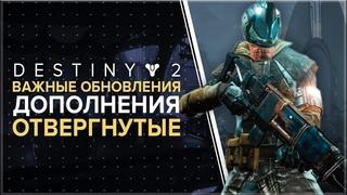 """Destiny 2. Ключевые изменения дополнения """"Отвергнутые"""""""