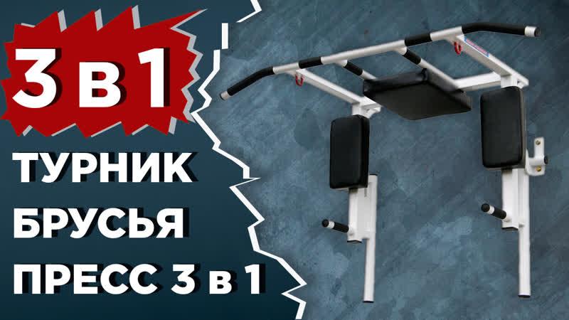 Видеопрезентация Турнрик настенный 3 в 1