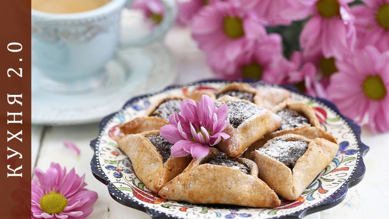 Уши Омана. Хоменташен. Песочное печенье с начинкой для праздника Пурим