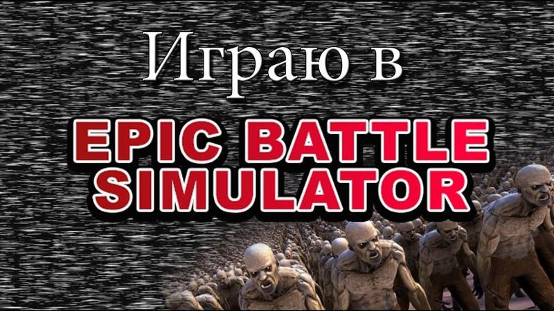 Играю в Ultimate Epic Battle Simulator