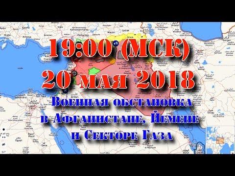 20 мая 2018. Военная обстановка в Афганистане, Йемене и Секторе Газа. Начало - в 19:00 (МСК).