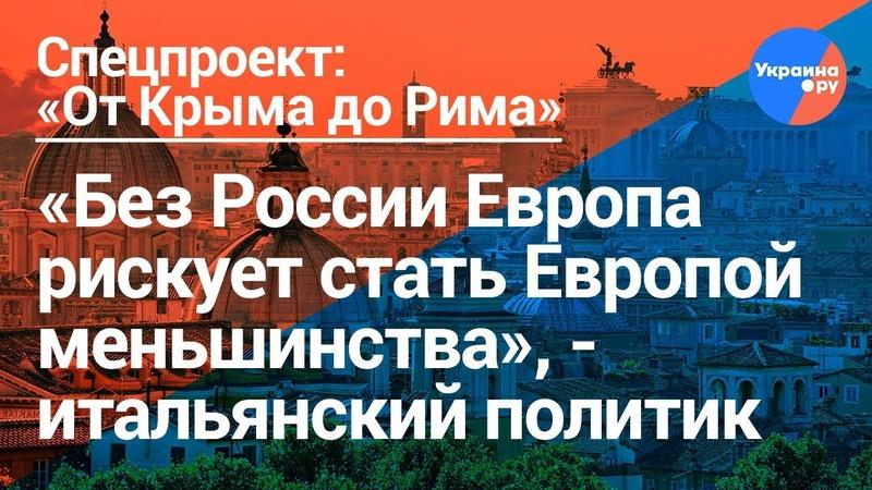 Эдоардо Рикси снятие санкций с России – 34 пути к воплощению европейской мечты