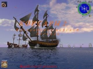 Корсары 2: Возвращение морской легенды (Под черным флагом) HD Part 2